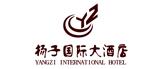 扬子国际大酒店