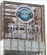 东方party量贩式KTV标识系统_发光立体字_广告灯箱_指示牌