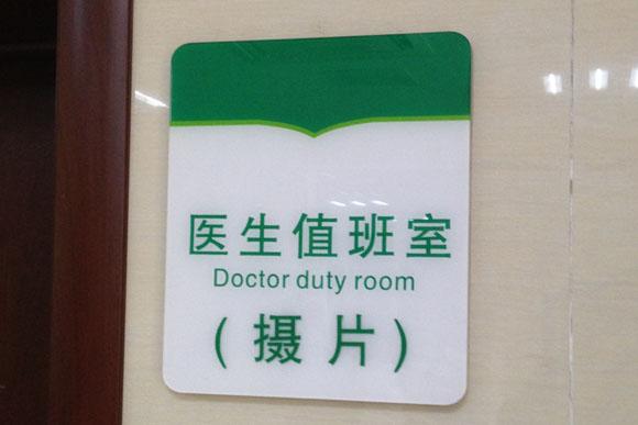 郎溪县人民医院,医院标识,医院标牌,科室牌,指示牌