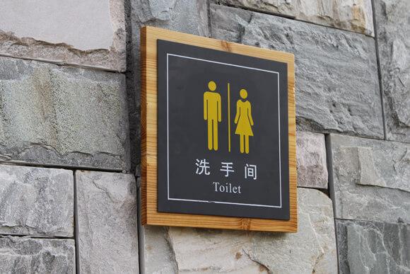 燕山公园,景区标识系统,景区标识牌
