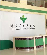 郎溪县人民医院标识系统_医院标识_医院标牌