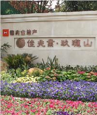 杭州玖珑山标识系统_导视系统_指示牌