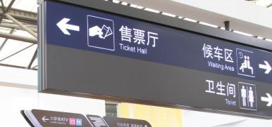车站指示吊牌