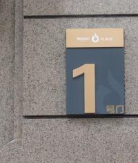 楼栋牌|楼栋标识|楼宇标识牌