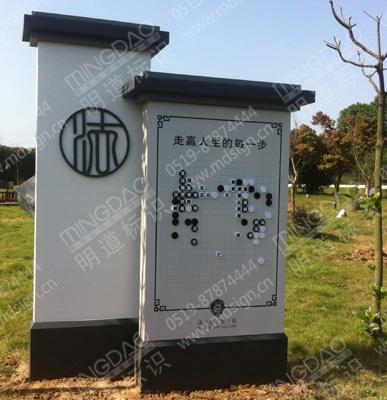 镇江边检站后山文化园标识标牌_公园标识牌_标识标牌制作
