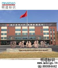 南京医院不锈钢立体字 电镀仿古招牌字