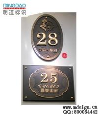 楼栋牌|楼号牌|楼宇标识牌|地产标识牌