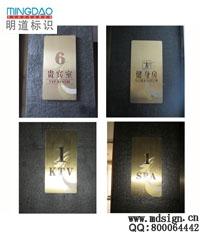门牌|不锈钢门牌制作|贵宾室门牌