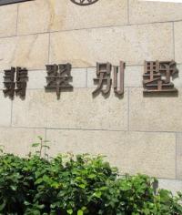 上海翡翠别墅地产标识_小区宣传栏_户外指示牌_招牌