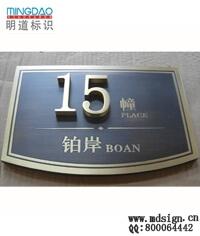 楼栋牌|楼宇标识|标识牌|标牌