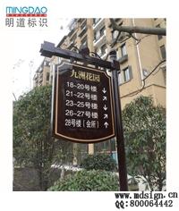 楼栋指示牌|楼宇标识|指向牌