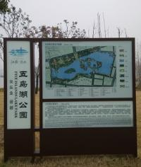 涟水五岛湖公园标识导视系统_公园标识系统