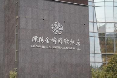 企业门头发光字|酒店招牌立体字|墙面不锈钢立体字|广告字