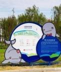 长江湿地公园导视系统_公园导视系统