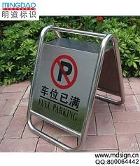 不锈钢A字告示牌_车位已满告示牌,商场告示牌,A字提示牌