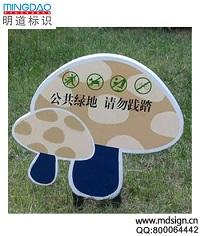 卡通花草牌_小蘑菇造型花草牌_草坪温馨提示牌