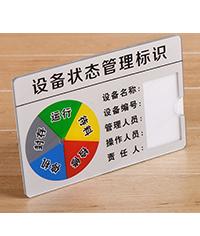 生产状态标识牌|生产设备标识牌