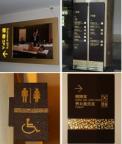 天目湖御水温泉酒店标识|标识系统|标识标牌|形象标识
