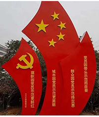 党建标识牌_党建文化主题雕塑_党建标识_党建文化主题标牌
