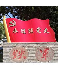 党建文化雕塑牌_党建宣传牌_党建主题标识_旗帜形象标识牌