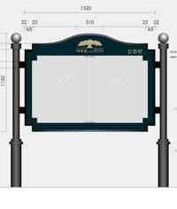 地产标识_公告栏_小区警示牌设计图