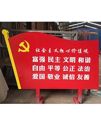党旗标识_党建标识牌_核心价值观标识牌