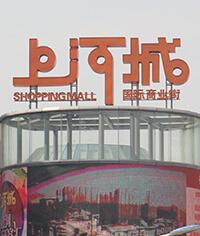 上河城国际商业街整体标识系统_商业标识