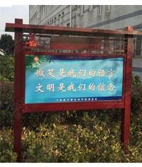 溧阳戴埠高中宣传栏_学校标识牌_宣传橱窗