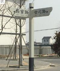 指路牌_路名牌_多项指示牌_F杆指示牌