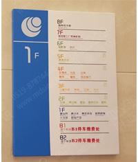 贴墙楼层索引牌_插片式楼层索引标识牌_楼层索引牌制作
