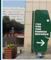 南京军区总医院标识导视系统_医院导视系统_医院标识牌