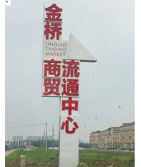 溧阳金桥商贸流通中心精神堡垒