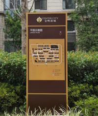 金峰新城地产导视系统