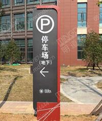 停车场指示牌 医院标识牌 指示牌