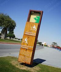 立牌_木质立牌_健身公园标识牌