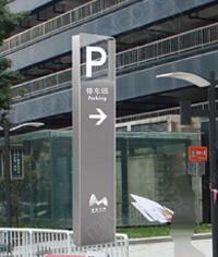 停车场标识牌_停车场指示牌_索引标识