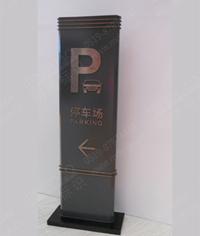 停车场指示牌_导向牌_车库导视牌