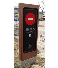 停车场指示牌_指示牌_标牌_指示灯箱