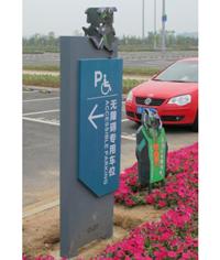 无障碍专用车位停车指示牌_停车场指示牌_导视牌