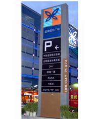 商场停车场指示牌_停车场指示牌_指示牌