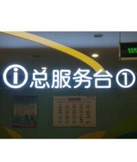 发光标牌_LED指示牌_LED发光吊牌_发光标识牌