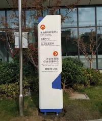 公共卫生服务中心导视系统