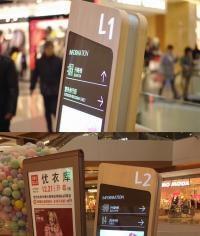 南京六合欢乐港之导视系统