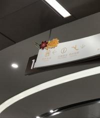 南京新时代万彩购物中心 商业导向标识