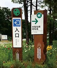 江苏农博园景区标识系统