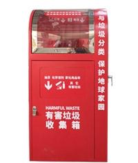 有害垃圾回收箱_分类垃圾箱