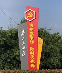 常州金坛南窑村美丽乡村党建文化标识案例