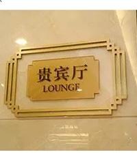 酒店门号牌|酒店包厢牌|贵宾厅门牌|门牌
