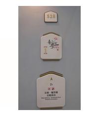 中式古典餐厅门牌|酒店房号牌|酒店指示牌