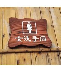 景区卫生间标牌|木质洗手间门牌|公园盥洗室门牌